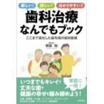 歯科治療なんでもブック / 朝倉勉  〔本〕
