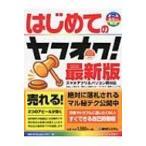 はじめてのヤフオク!最新版 BASIC MASTER SERIES / 吉岡豊  〔本〕