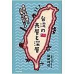 台湾の表層と深層 長州人の熱情と台湾人のホンネ / 福屋利信  〔本〕
