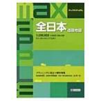 全日本道路地図 マックスマップル 3版 / Books2  〔全集・双書〕