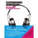 Ableton Liveによるトラックメイキング 基本から実践スキルまで / 齊藤義典  〔本〕