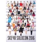 SKE48 / みんなが主役!SKE48 59人のソロコンサート〜未来のセンターは誰だ?〜 (Blu-ray)  〔BLU-RAY DISC〕