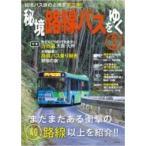 秘境路線バスをゆく 3 イカロスムック / 雑誌  〔ムック〕
