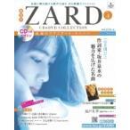 隔週刊 ZARD CD  &  DVDコレクション 2017年 4月 5日号 4号 / ZARD ザード  〔雑誌〕