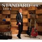 谷村新司 タニムラシンジ / STANDARD〜呼吸〜 【限定盤】 (CD+DVD)  〔CD〕
