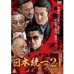 日本統一21  〔DVD〕