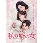 ドラマ / 私の婿の女 Dvd-box1  〔DVD〕