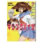キリングバイツ 7 ヒーローズコミックス / 隅田かずあさ  〔コミック〕