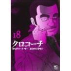 クロコーチ 18 ニチブン・コミックス / コウノコウジ  〔コミック〕