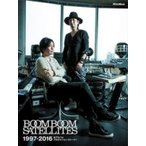 BOOM BOOM SATELLITES 1997-2016 全アルバム プロダクション・ストーリー / Boom Boom Satellites ブンブンサテライツ  〔本〕