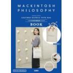 MACKINTOSH PHILOSOPHY LEATHER HANDLE TOTE BAG BOOK / 書籍  〔ムック〕