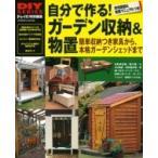 自分で作る! ガーデン収納  &  物置 学研ムック DIYシリーズ / ドゥーパ!編集部  〔ムック〕