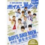 ボイメンWalker 2  / BOYS AND MEN  〔ムック〕