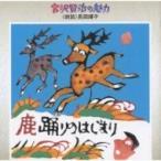 長岡輝子 / 長岡輝子 宮澤賢治を語る鹿踊りのはじまり 国内盤 〔CD〕