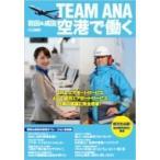 TEAM ANA 羽田  &  成田空港で働く イカロスムック / 雑誌  〔ムック〕