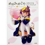 めがみめぐり 公式ガイド&ビジュアルブック / ファミ通   〔本〕