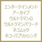 エンターテインメントアーカイブ ウルトラマンg ウルトラマンパワード ネコムック / ネコ・パブリッシング