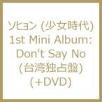 ソヒョン (少女時代) / 1st Mini Album:  Don't Say No (台湾独占盤)  〔CD〕