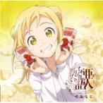 ラジオ CD / 亜人ちゃんはラジオで語りたい〜でみらじ〜 Vol.1 (+cd-rom) 国内盤 〔CD〕