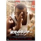 栄光のランナー / 1936ベルリン  〔DVD〕