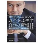 9割の日本人が知らないお金をふやす8つの習慣 外資系金融マンが教える本当のお金の知識 / 生形大  〔本〕