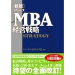 新版 グロービスMBA経営戦略 / グロービス経営大学院  〔本〕