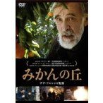 みかんの丘  〔DVD〕