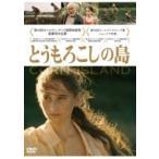 とうもろこしの島  〔DVD〕