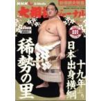 NHK大相撲ジャーナル 2017年 4月号 / NHK大相撲ジャーナル編集部  〔雑誌〕