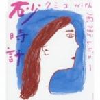 クミコwith風街レビュー / 砂時計  〔CD Maxi〕