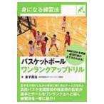 バスケットボール ワンランクアップドリル 身になる練習法 / 金子寛治  〔本〕