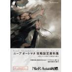 Nier:  Automata Strategy Guide ニーア オートマタ 攻略設定資料集 第243次降下作戦指令書 / 電撃オンライン編集部  〔