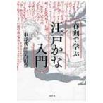 春画で学ぶ江戸かな入門 / 車浮代  〔本〕