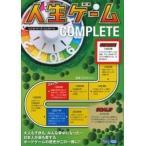 人生ゲーム COMPLETE / タカラトミー  〔本〕
