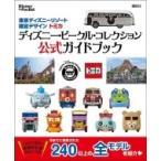 東京ディズニーリゾート限定デザイン トミカ ディズニー・ビークル・コレクション 公式ガイドブック Disney In