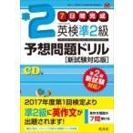 英検準2級予想問題ドリル 新試験対応版 / 旺文社  〔本〕