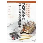 HMV&BOOKS online Yahoo!店で買える「プロになるなら身につけたいプログラマのコーディング基礎力 / Software Design編集部 〔本〕」の画像です。価格は2,178円になります。
