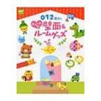 0・1・2歳児のキュートな壁面 & ルームグッズ potブックス / Books2  〔本〕