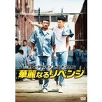 華麗なるリベンジ  〔DVD〕