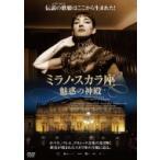 ミラノ・スカラ座 魅惑の神殿  〔DVD〕