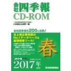 会社四季報CD-ROM 2017年2集 春号 / 雑誌  〔ムック〕