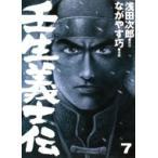 壬生義士伝 7 ホーム社書籍扱コミックス / ながやす巧  〔コミック〕