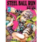 STEEL BALL RUN ジョジョの奇妙な冒険 Part7 3 集英社文庫コミック版 / 荒木飛呂彦 アラキヒロヒコ  〔文庫〕