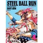 STEEL BALL RUN ジョジョの奇妙な冒険 Part7 4 集英社文庫コミック版 / 荒木飛呂彦 アラキヒロヒコ  〔文庫〕
