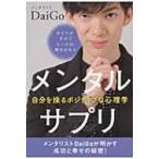 メンタルサプリ 自分を操るポジティブな心理学 / DaiGo (メンタリスト)  〔本〕