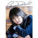 Graduation 2017 高校卒業 東京ニュースMOOK / 雑誌  〔ムック〕