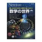 数学の世界 増補第2版  ニュートンムック