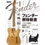 フェンダー解体新書 バラして納得!量産型エレキ・ギターの構造と美学 リットーミュージックムック / 今井康