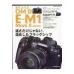 オリンパスOM-D E-M1 Mark 2 WORLD    日本カメラ社