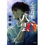 心霊探偵八雲 10 魂の道標 / 神永学 カミナガマナブ  〔本〕